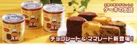 Img_cake20051101