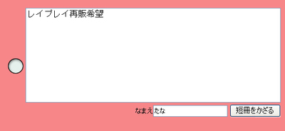 Tanzaku_2